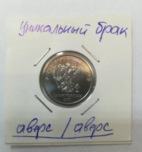 Монета 1рубль аверс/аверс