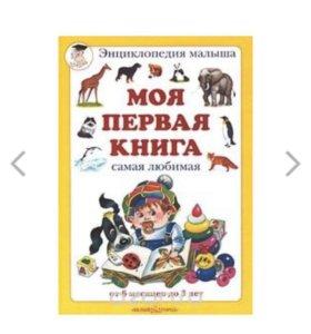 Моя первая книга для малыша