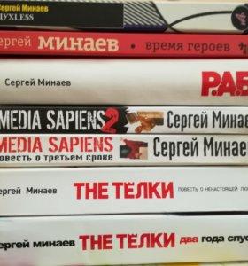 Сергей Минаев - 7 книг