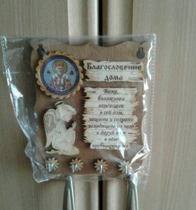 Ключница (Вешалка для ключей)