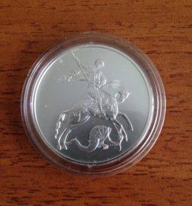 Монета 3 рубля 2010 года