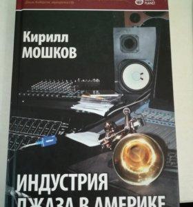 Кирилл Мошков - Индустрия джаза в Америке
