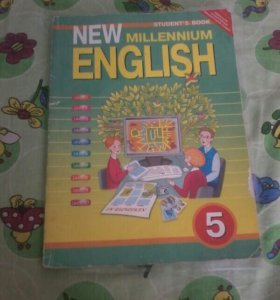 Учебник по Английскому языку в обложке