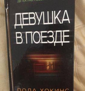 """Книга """"девушка в поезде """""""