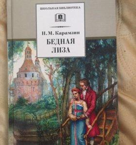 """Книга """" бедная Лиза """""""