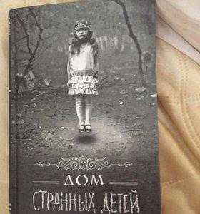"""Книга """" дом странных детей"""""""