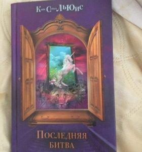 """Книга """" последняя битва """""""