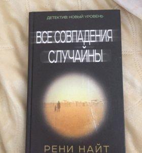"""Книга - детектив """"все совпадения случайны """""""
