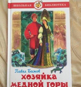 """Книга """" хозяйка медовой горы """""""