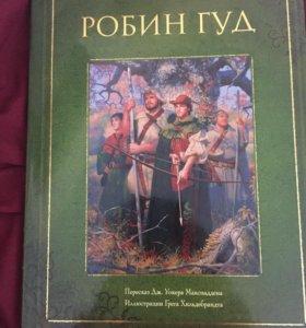 "Книга "" Робин Гуд """
