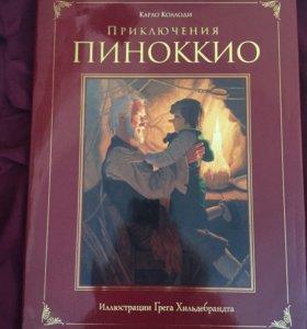 "Книга "" приключения пиноккио """