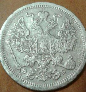 20 копеек царские,серебро 1907года