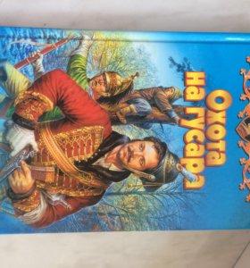"Книга Андрей Белянин ""охота на гусара"""