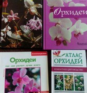 Книги по орхидеям
