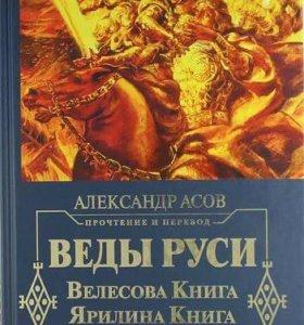 Книга Веды Руси