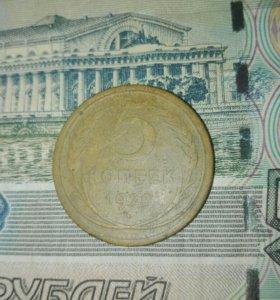Монета 1926 года 5 коп СССР Россия