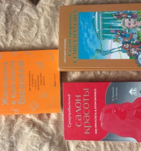 Книги -пособия для салона красоты