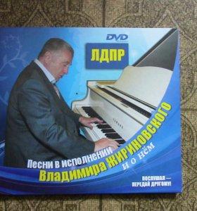 Песни в исполнении Владимира Жириновского и о нём