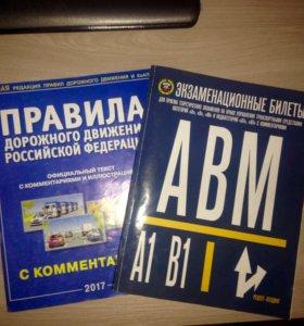 Экзаменационные билеты и правила дорожного движени