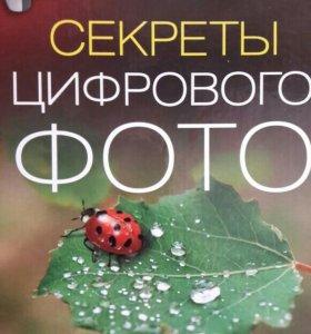 Книга по цифровой фотографии