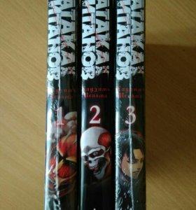 Хадзимэ Исаяма: Атака на титанов 3 тома