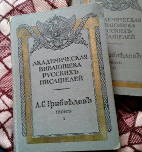 Антикварные книги. Собрание сочинений Грибоедова