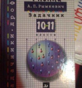 11 класс учебник английского языка и задачи физика