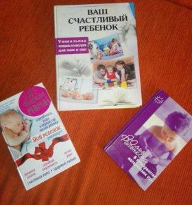 Набор полезныхкниг для молодой мамочки