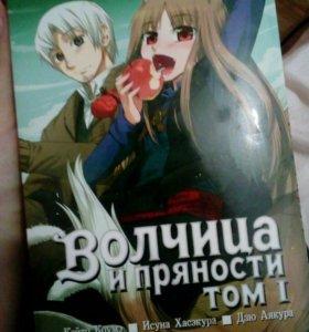 """Манга """"Волчица и пряности"""". Первые два тома."""