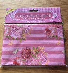 Ароматизированный бумага для упаковки