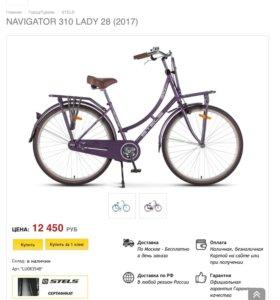 Новый велосипед Stels lady 310