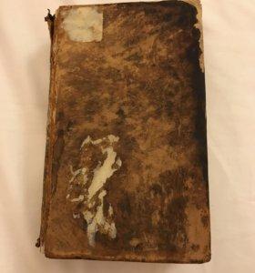 Антикварная книга. Конституция Англии. 1806 год