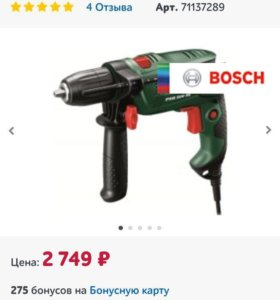 Ударная дрель BOSCH PSB 500 RE electronic