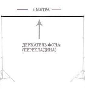 Держатель фона (перекладина)-3 м