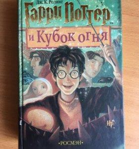 Книга Гарри Поттер и кубок огня, росмен