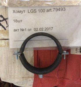 Хомуты LGS 100, арт. 79493