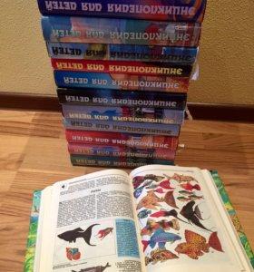Детские энциклопедии(13 книг)