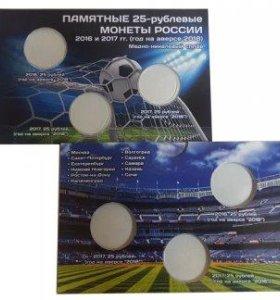 Открытка для 3 монет 25 рублей Чемпионат fifa-2018