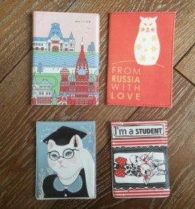 Обложки на паспорт и студенческий