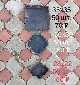 Формы для тротуарной плитки разных размеров