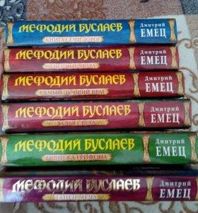 "Книги серии ""Мефодий Буслаев"", Д. Емец"