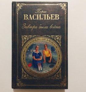 Книга: Борис Васильев. Повести