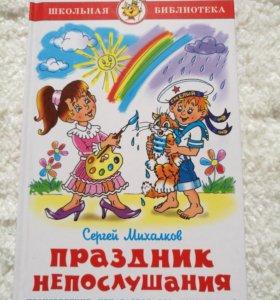 """""""Праздник Непослушания"""" Сергей Михалков"""