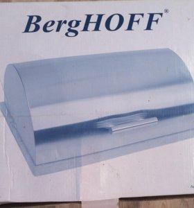 Хлебница Berghoff