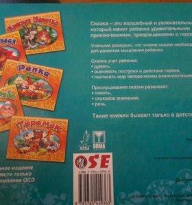 Колобок,Книга для детей