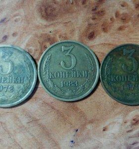 3 копейки 1983г, 1972г, 1979г