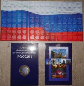 Альбом для биметал. монет 10 рублей включая 2018г