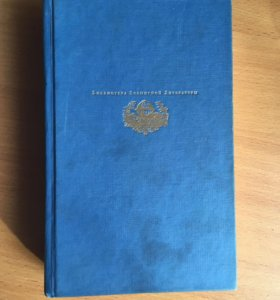 Книга Жюль Верн