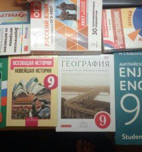 Книги 6 7 9 класс