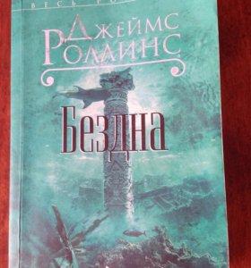 Книга/фэнтази